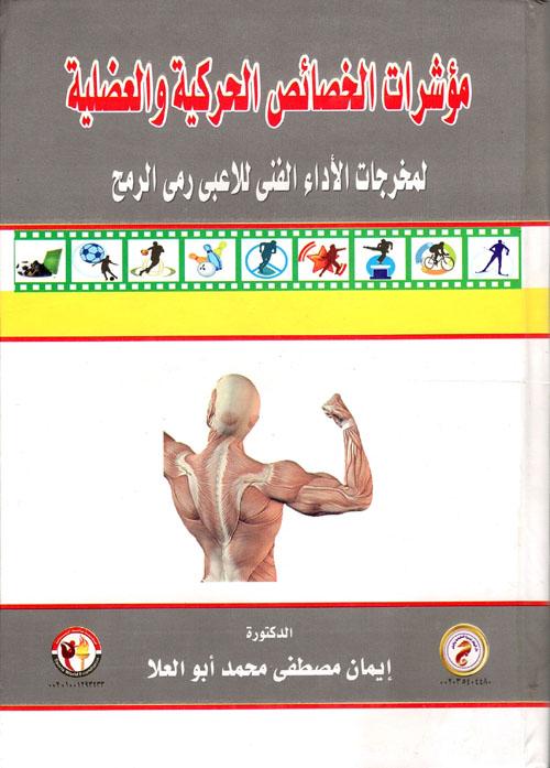 """مؤشرات الخصائص الحركية والعضلية """"لمخرجات الآداء الفني للاعبي رمي الرمح """""""