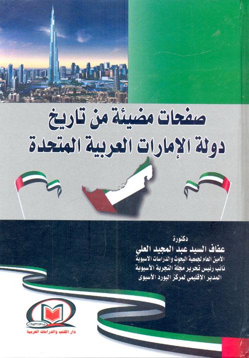 صفحات مضيئة من تاريخ دولة الإمارات العربية المتحدة