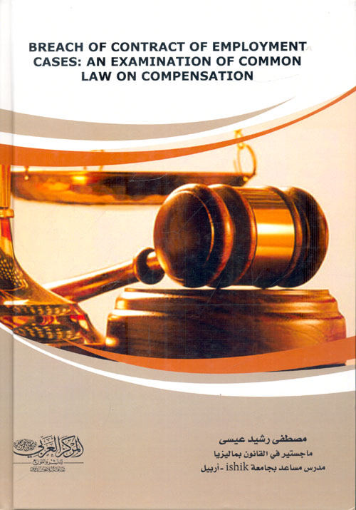 """BREACH OF CONTRACT OF EMPLOYMENT """"CASES:an examination of common law on compensation"""""""