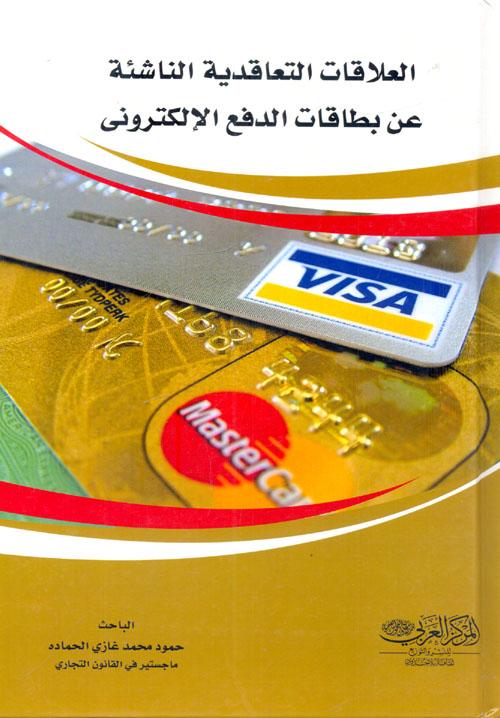 العلاقات التعاقدية الناشئة عن بطاقات الدفع الالكترونى
