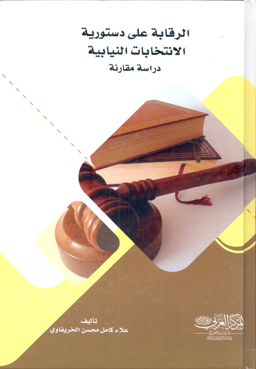 """الرقابة على دستورية الانتخابات النيابية """"دراسة مقارنة"""""""