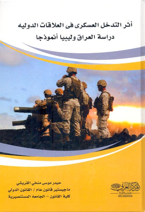 """أثر التدخل العسكرى فى العلاقات الدولية""""دراسة العراق وليبيا أنموذجا"""""""
