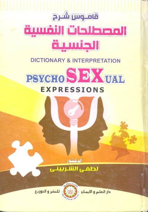 قاموس شرح المصطلحات النفسية الجنسية