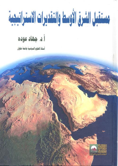 مستقبل الشرق الأوسط والتقديرات الأستراتيجية