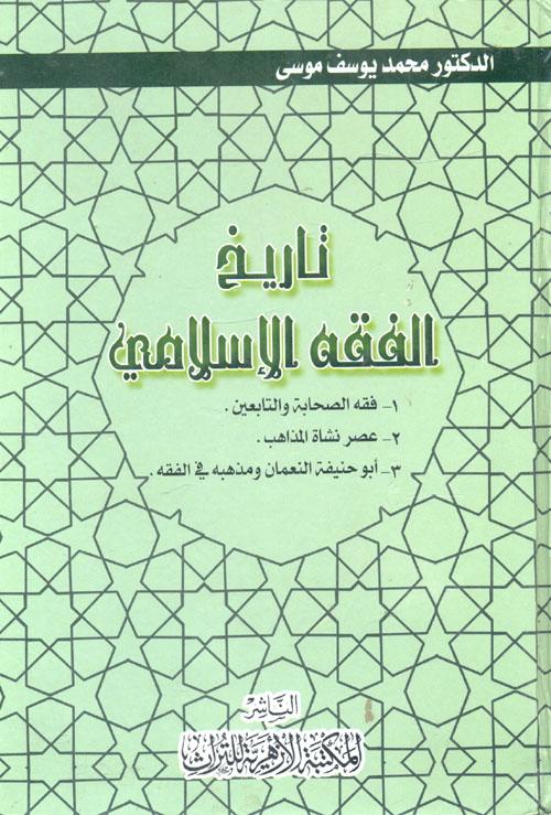 تاريخ الفقه الاسلامي