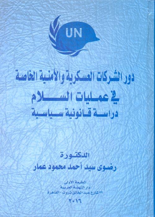 """دور الشركات العسكرية والأمنية الخاصة في عمليات السلام """"دراسة قانونية سياسية"""""""