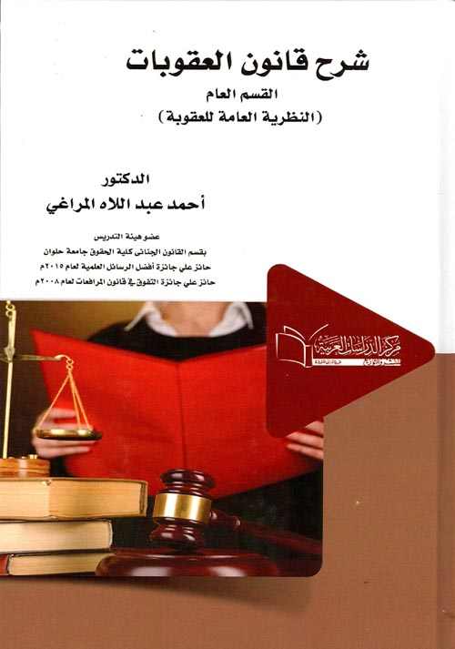 """شرح قانون العقوبات - القسم العام """"النظرية العامة للعقوبة"""""""