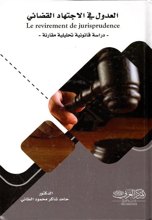 """العدول في الأجتهاد القضائي """"دراسة قانونية تحليلية مقارنة"""""""