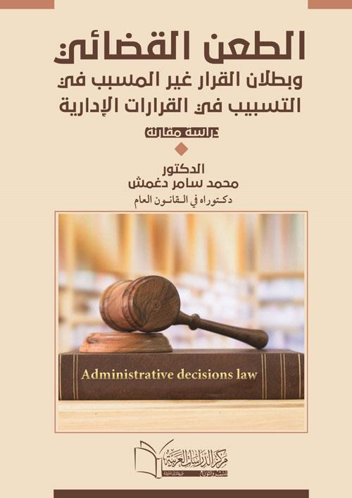 الطعن القضائى وبطلان القرار غير المسبب فى التسيب فى القرارات الادارية