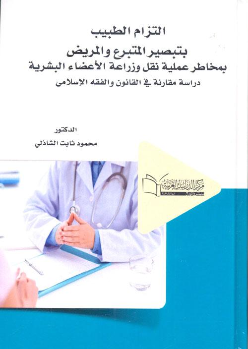 """التزام الطبيب بتبصير المتبرع والمريض بمخاطر عملية نقل وزراعة الأعضاء البشرية  """"دراسة مقارنة في القانون والفقه الإسلامي"""""""