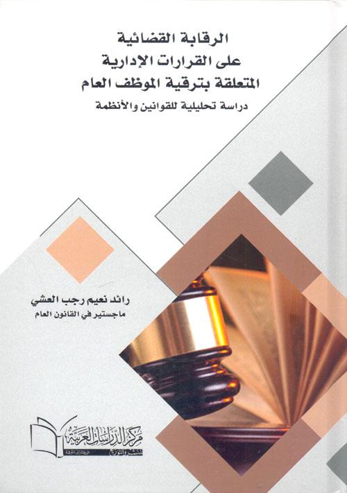 الرقابة القضائية على القرارات الإدارية المتعلقة بترقية الموظف العام