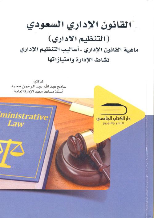 """القانون الإداري السعودي""""ماهية القانون الاداري- اساليب التنظيم الاداري -نشاط الادارة -وامتيازاتها"""""""