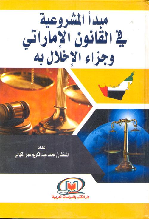 مبدأ المشروعية في القانون الإماراتي وجزاء الأخلال به