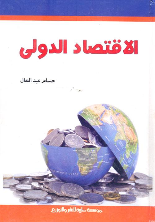 الاقتصاد الدولي