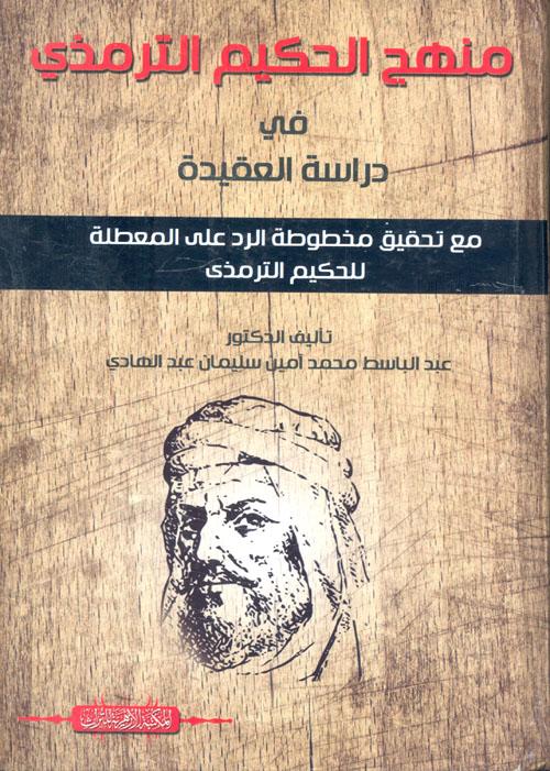 """منهج الحكيم الترمذي في دراسة العقيدة """"مع تحقيق مخطوطة الرد على المعطلة للحكيم الترمذي"""""""