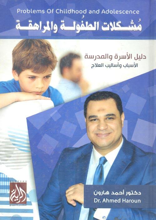 """مشكلات الطفولة والمراهقة """"دليل الأسرة والمدرسة -الأسباب وأساليب العلاج"""""""