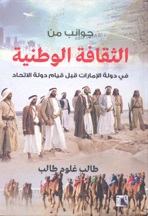 جوانب من الثقافة الوطنية - في دولة الإمارات قبل قيام دولة الاتحاد