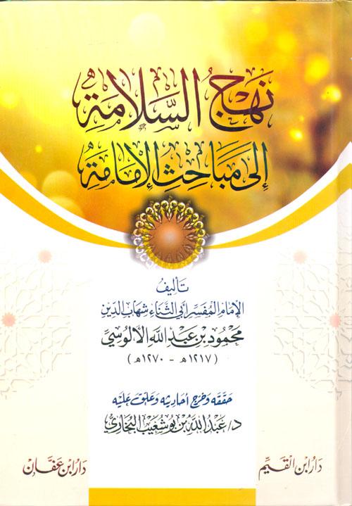 نهج السلامة إلى مباحث الإمامة
