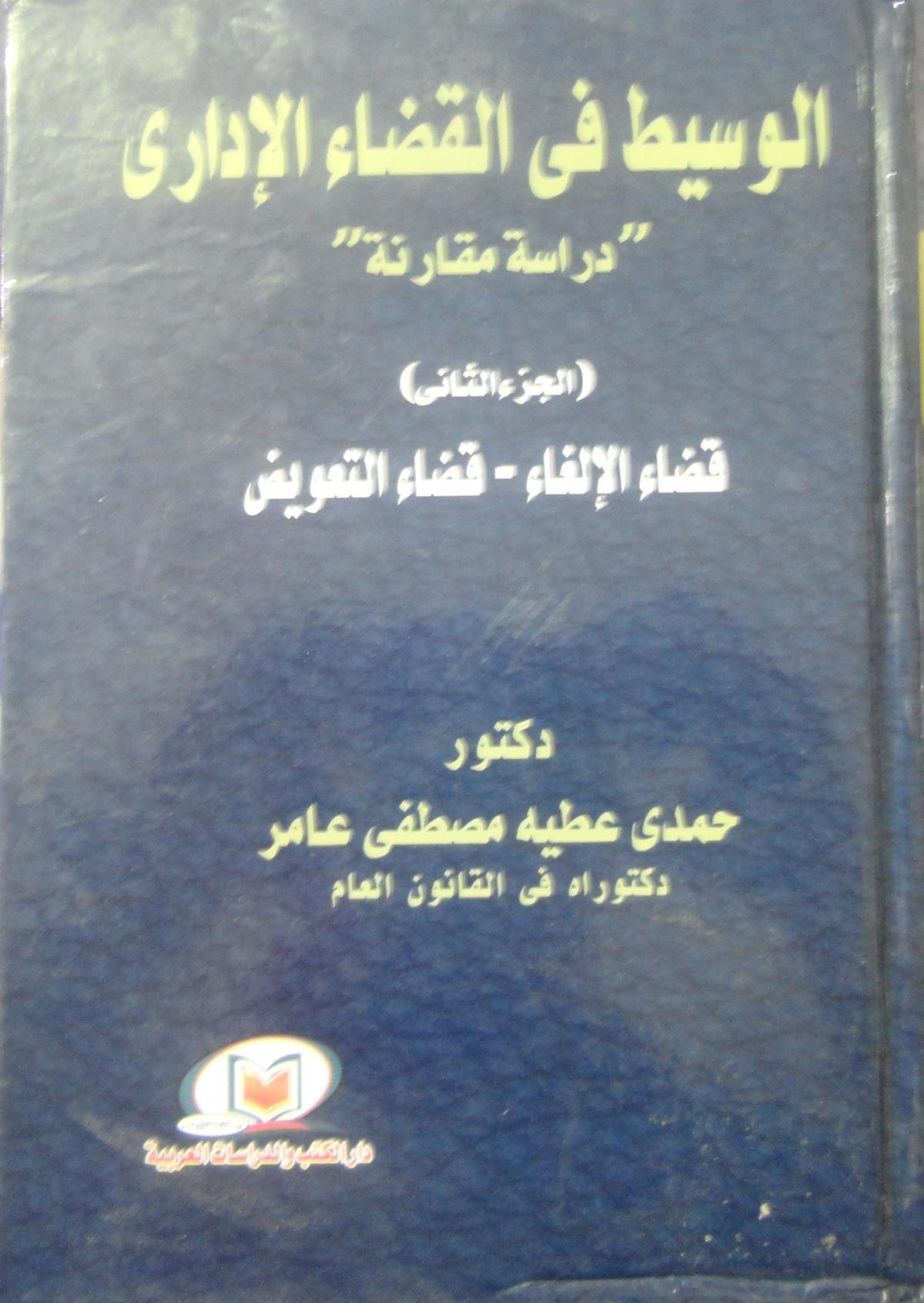 """الوسيط في القضاء الإداري """"دراسة مقارنة"""" (الجزء الثاني) قضاء الإلغاء -قضاء التعويض"""