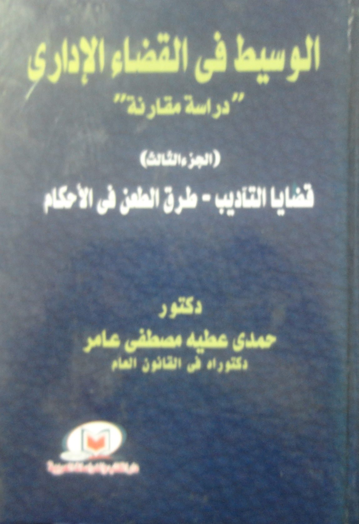 """لوسيط في القضاء الإداري """"دراسة مقارنة"""" (الجزء الثالث) قضايا التأديب -طرق الطعن في الأحكام"""
