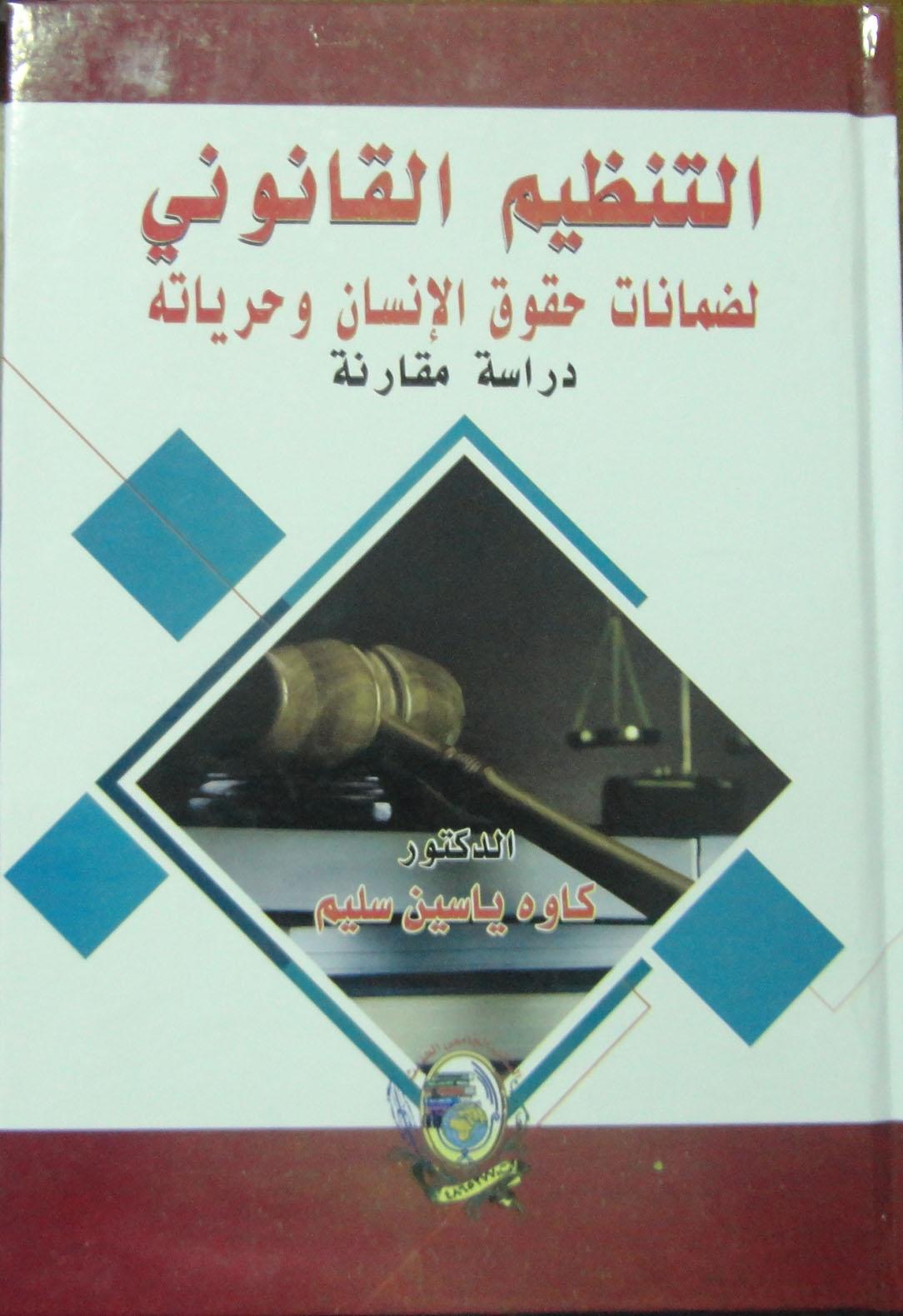 """التنظيم القانوني لضمانات حقوق الإنسان وحرياته """"دراسة مقارنة"""""""