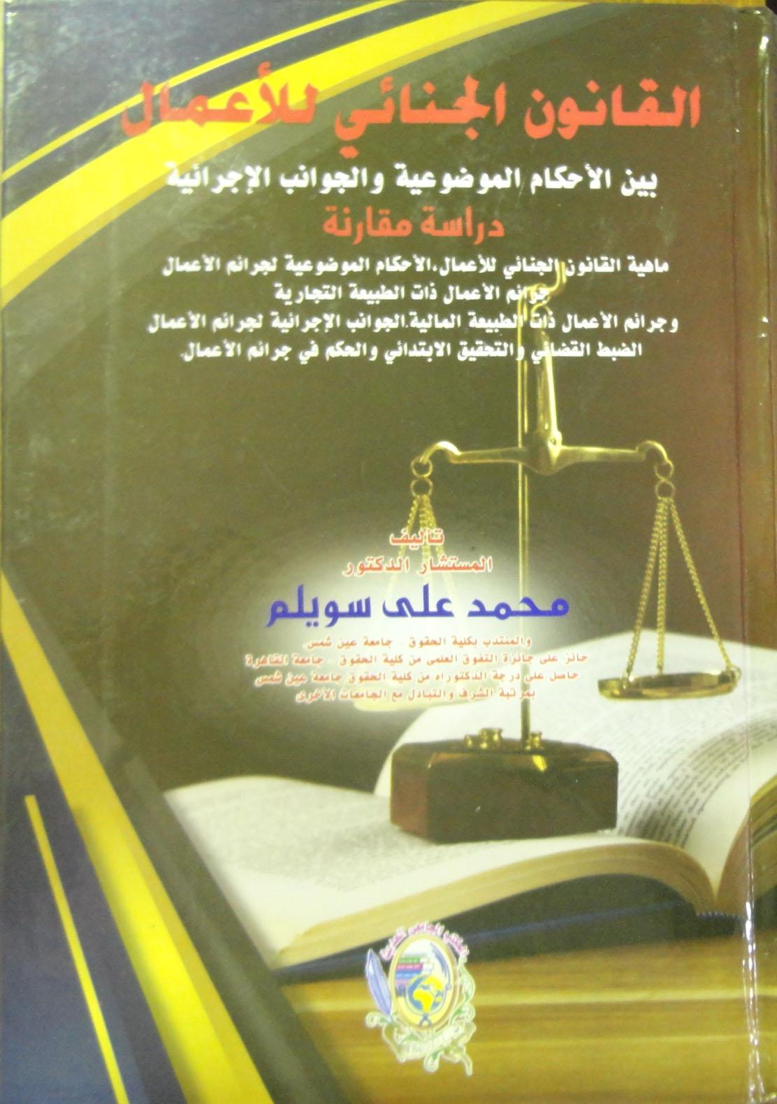 """القانون الجنائي للأعمال بين الأحكام الموضوعية والجوانب الإجرائية """"دراسة مقارنة"""""""