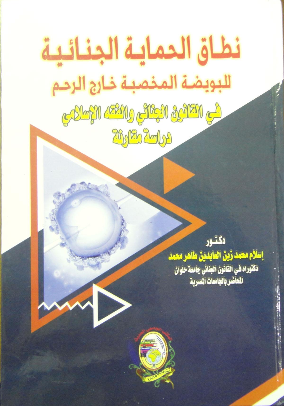 """نطاق الحماية الجنائية للبويضة المخصبة خارج الرحم في القانون الجنائي والفقه الإسلامي """"دراسة مقارنة"""""""