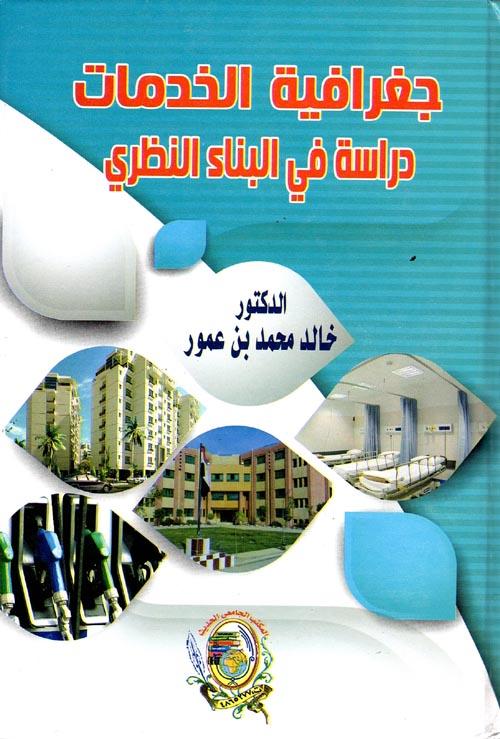 """جغرافيا الخدمات """" دراسة في البناء النظري """""""