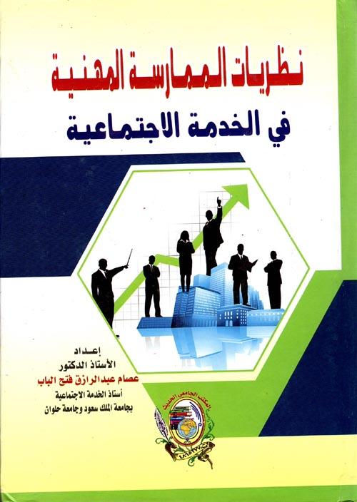 نظريات الممارسة المهنية في الخدمة الإجتماعية