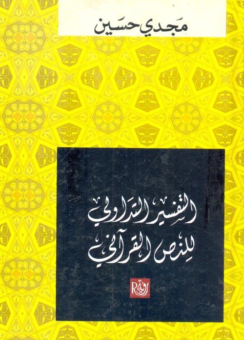 التفسير التداولي للنص القرآني
