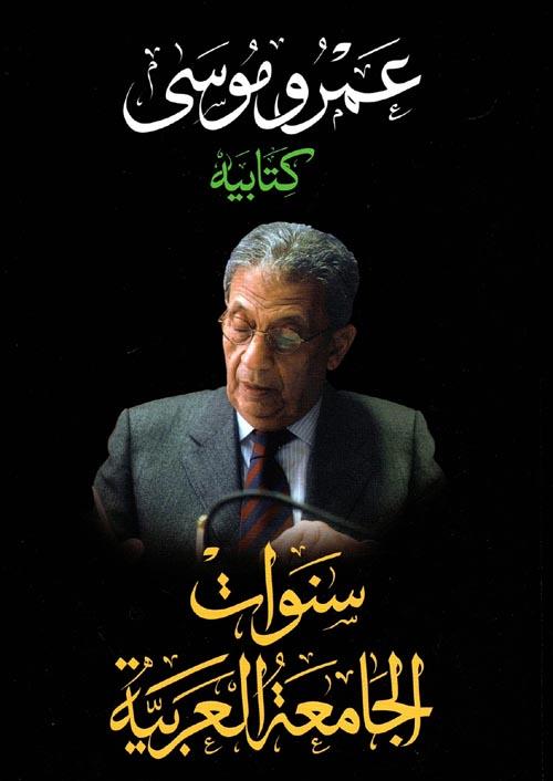 """كتابيه - الكتاب الثاني """" سنوات الجامعة العربية """""""