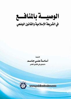 """الوصية بالمنافع """"في الشريعة الإسلامية والقانون الوضعي"""""""