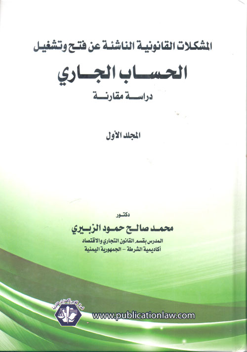 """المشكلات القانونية الناشئة عن فتح وتشغيل الحساب الجاري - دراسة مقارنة """"الكتاب الأول"""""""