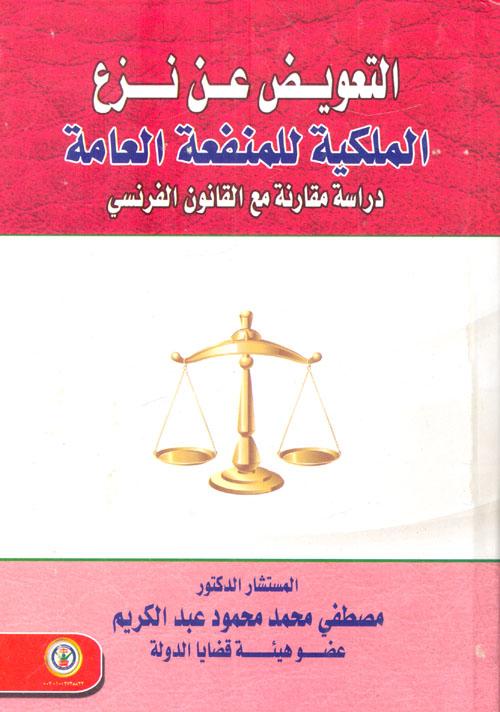 """التعويض عن نزع الملكية للمنفعة العامة """"دراسة مقارنة مع القانون الفرنسي"""""""