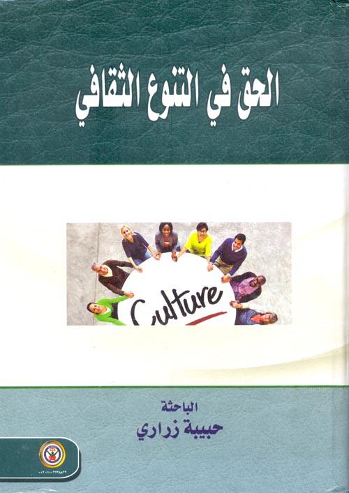 الحق في التنوع الثقافي