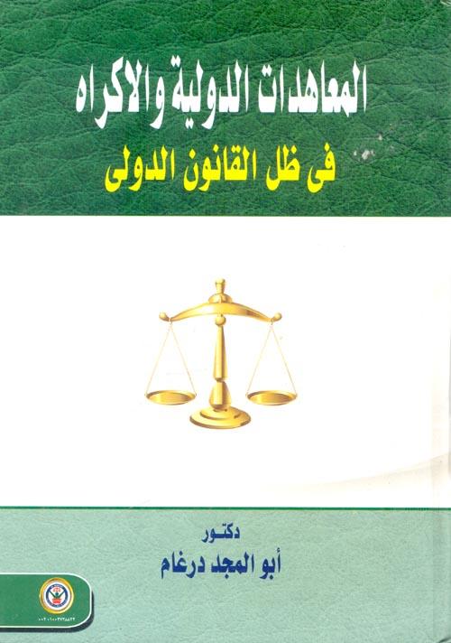 المعاهدات الدولية والإكراه في ظل القانون الدولي