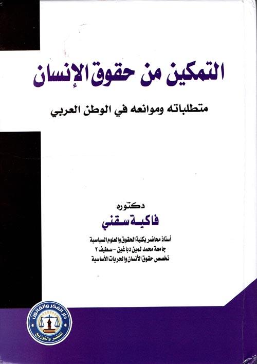 التمكين من حقوق الإنسان متطلباته وموانعه في الوطن العربي