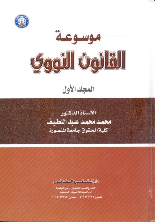 موسوعة القانون النووي