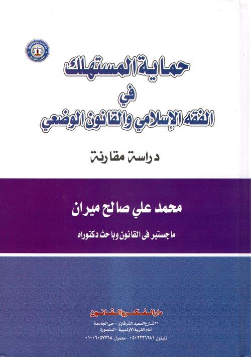 """حماية المستهلك في الفقه الإسلامي والقانون الوضعي """"دراسة مقارنة"""""""