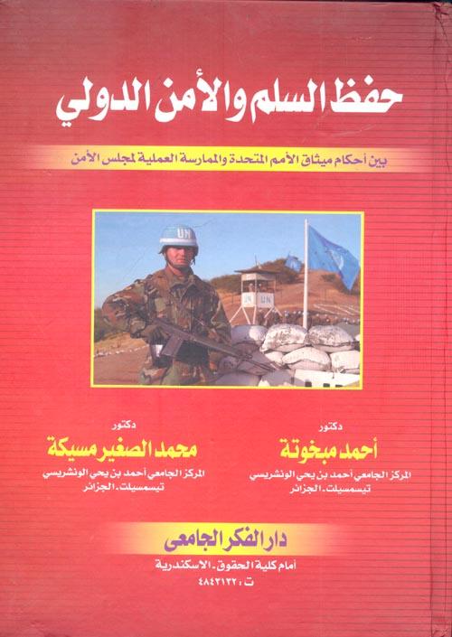"""حفظ السلم و الأمن الدولى """"بين أحكام ميثاق الأمم المتحدة و الممارسة العملية لمجلس الأمن"""""""