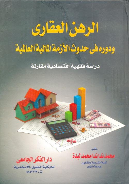 """الرهن العقارى و دوره فى حدوث الأزمة المالية العالمية """"دراسة فقهية اقتصادية مقارنة"""""""