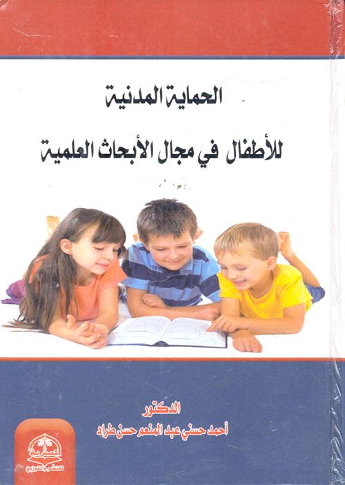 الحماية المدنية للاطفال في مجال الأبحاث العلمية