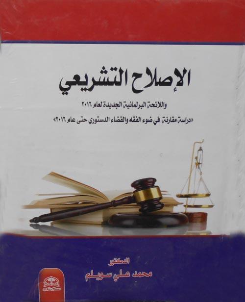الإصلاح التشريعي واللائحة البرلمانية