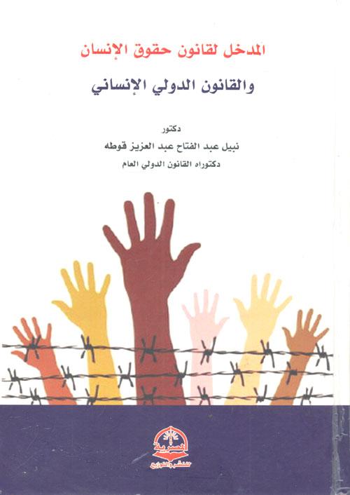 المدخل لقانون حقوق الإنسان والقانون الدولي الإنساني