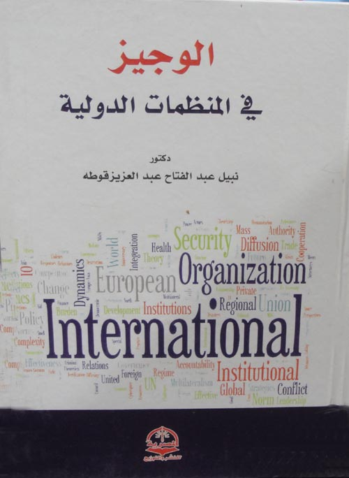 الوجيز في المنظمات الدولية