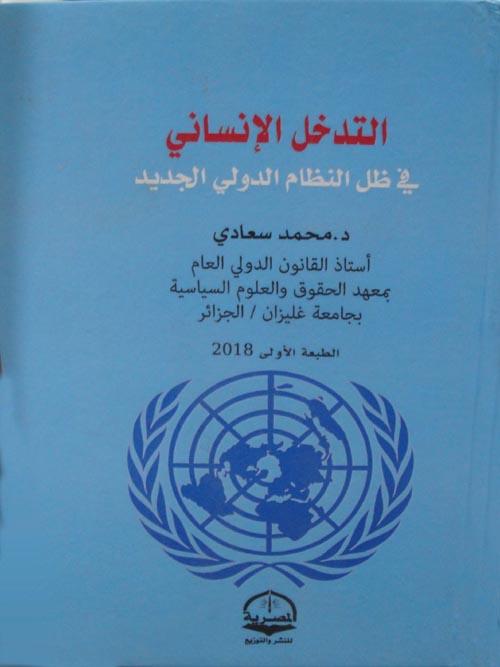 التدخل الإنساني في ظل النظام الدولي الجديد