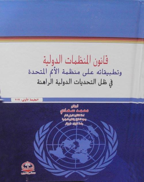 قانون المنظمات الدولية