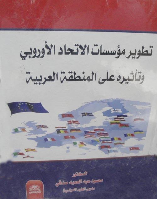 تطوير مؤسسات الاتحاد الاوروبي وتأثيره على المنطقة العربية