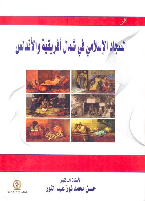 السجاد الإسلامي في شمال أفرقيا والأندلس