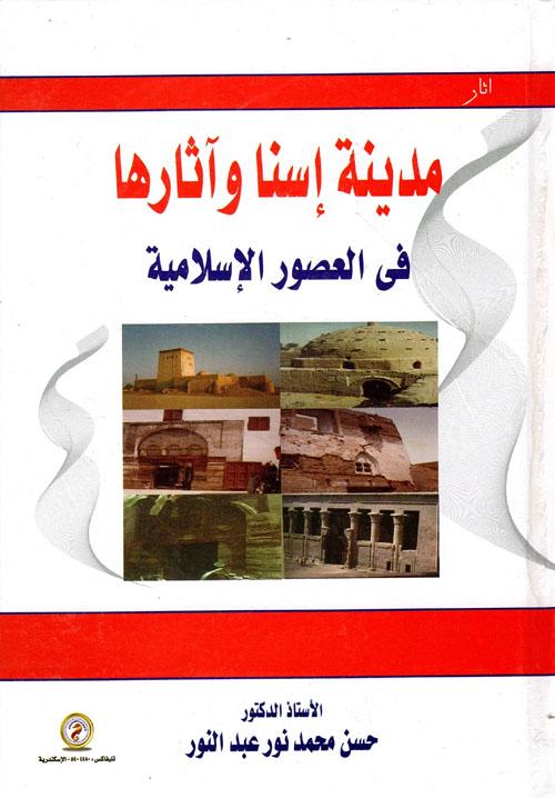 مدينة إسنا وآثارها في العصور الإسلامية